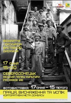"""Выставка """"Труд, изнеможение, успех: корпоративные города Донбасса» откроется в Северодонецке"""