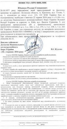 НАБУ вызывает судью из Северодонецка, которого Рада разрешила арестовать