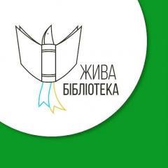 """24 лютого - нова зустріч у рамках проекту """"Жива бібліотека"""""""