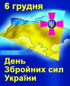 Святкування 25-ї річниці Збройних Сил України