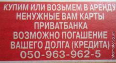В «ЛНР» неизвестные скупают карты «Приватбанка»
