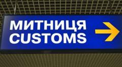 Митники України та США посилюють співпрацю у протидії контрабанді та митним правопорушенням