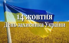 Заходи до Дня захисника України в Сєвєродонецьку