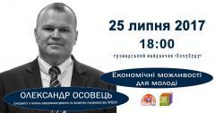 Відкрита лекція «Економічні можливості для молоді»