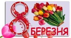"6 березня - святкове шоу ""Рапсодія Весни"""