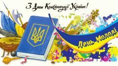 Афіша до Дня молоді та до Дня Конституції України