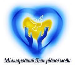 Обласний святковий захід  «Прийди до серця, Україно!»