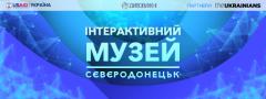 Інтерактивний музей та «жива бібліотека» познайомлять сєвєродончан із українськими соціальними проектами