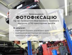225 порушень виявили за місяць впровадженої фотофіксації технічного контролю авто