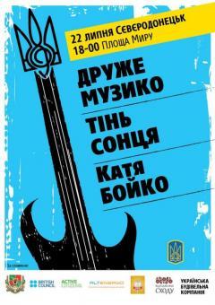 Cвятковий концерт, присвячений другій річниці визволення Сєверодонецька від озброєних бандформувань і російських найманців