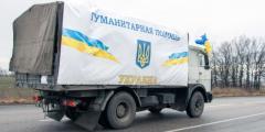 Спасатели ГСЧС отправят на Донбасс 6 фур с украинской гумпомощью