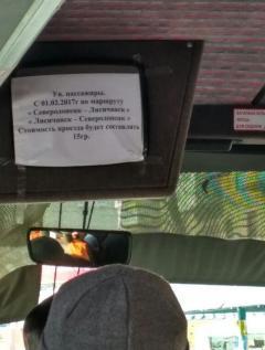 Проезд из Лисичанска в Северодонецк подорожает до 15 гривен