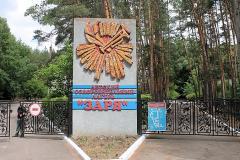 Детский лагерь «Заря» признан лучшим загородным учреждением оздоровления и отдыха