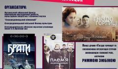В Северодонецке прошла неделя украинского кино
