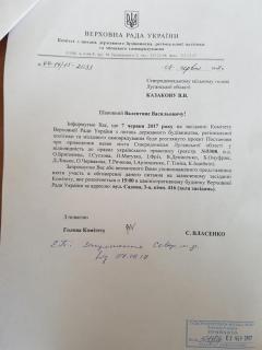 Северодонецк опять хотят переименовать