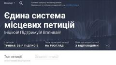 Сєвєродончани зможуть подавати петиції до міськради