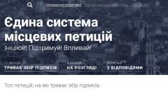 Северодончане о петициях  в городской совет