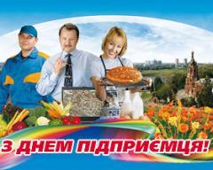 З Днем підприємця України!