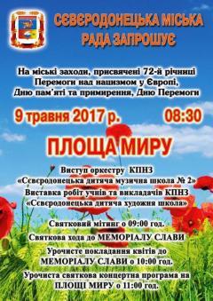 Запрошуємо вас на міські заходи, присвячені 72-й річниці Перемоги над нацизмом у Європі