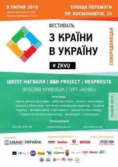 "Фестиваль ""Із країни в Украину"""