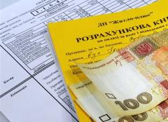 З 1 квітня в Україні почали діяти нові тарифи на житлово-комунальні послуги
