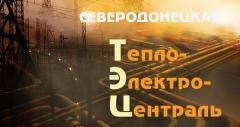 """Северодонецкая ТЭЦ находится на """"боевом дежурстве"""" - Москаль"""