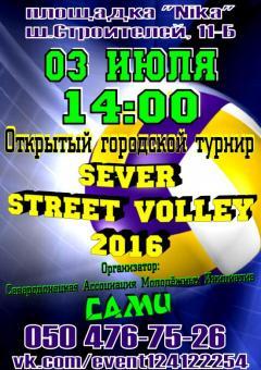 В Северодонецке состоится 1-й Открытый городской турнир по дворовому  волейболу